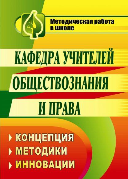 Купить Кафедра учителей обществознания и права: концепция