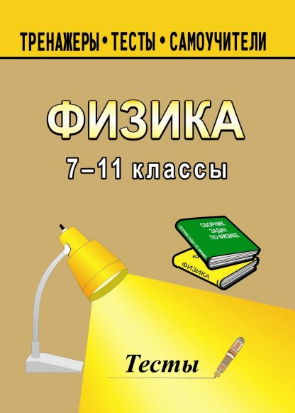 Купить Тесты по физике. 7-11 кл в Москве по недорогой цене