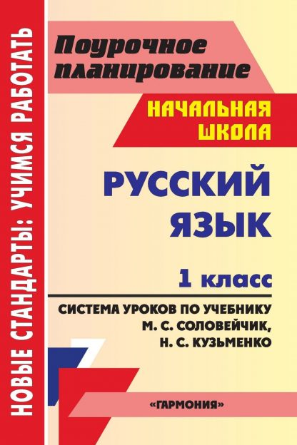Купить Русский язык. 1 класс: система уроков по учебнику М. С. Соловейчик