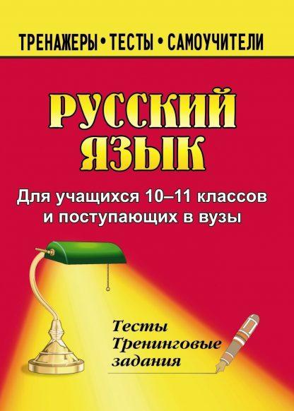 Купить Русский язык. 10-11 классы: тесты и тренинговые задания в Москве по недорогой цене
