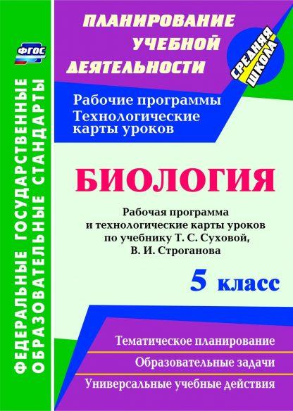 Купить Биология. 5 класс: рабочая программа и технологические карты уроков по учебнику Т. С. Суховой