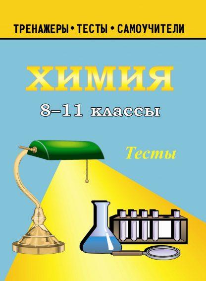 Купить Тесты по химии. 8-11 кл в Москве по недорогой цене