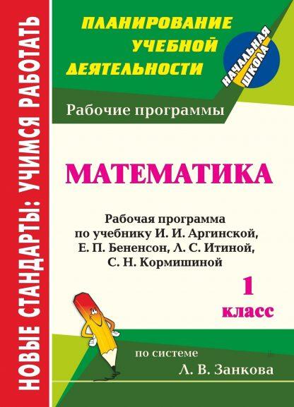 Купить Математика. 1 класс: рабочая программа по учебнику И. И. Аргинской