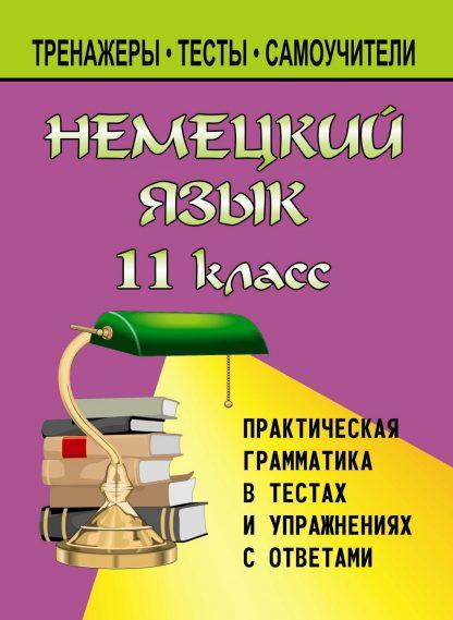 Купить Немецкий язык. 11 кл. Практическая грамматика в тестах и упражнениях с ответами в Москве по недорогой цене