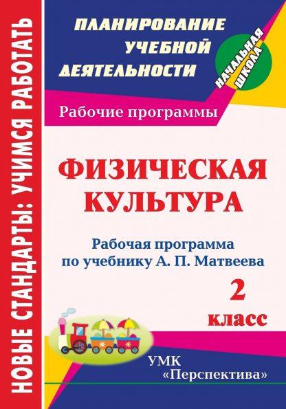 Купить Физическая культура. 2 класс: рабочая программа по учебнику А. П. Матвеева в Москве по недорогой цене