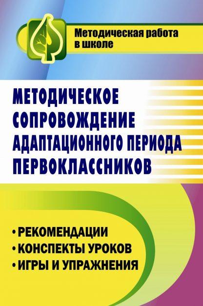 Купить Методическое сопровождение адаптационного периода первоклассников: рекомендации