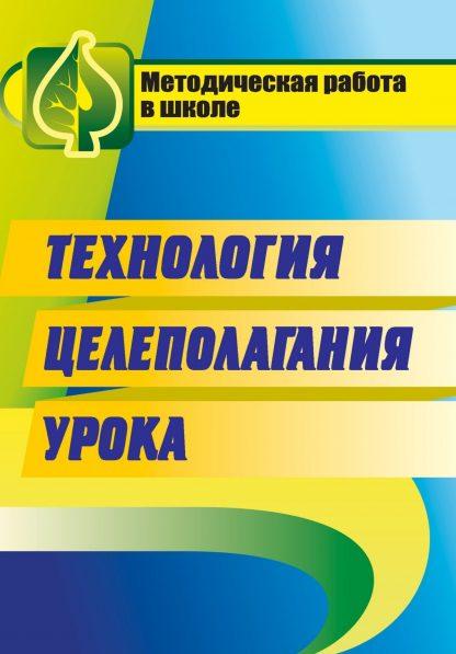 Купить Технология целеполагания урока в Москве по недорогой цене