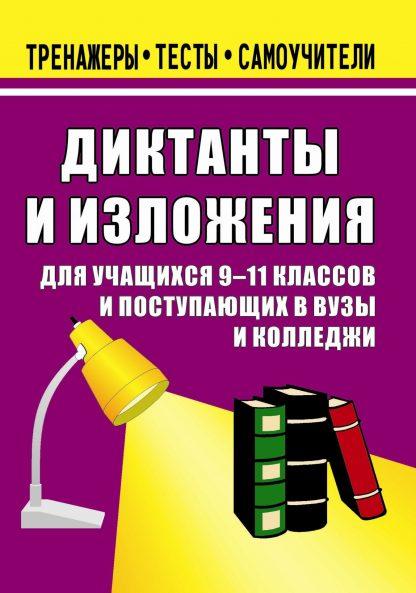 Купить Изложения и диктанты.  9-11 кл. в Москве по недорогой цене