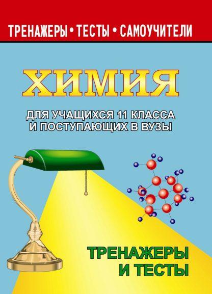 Купить Химия для учащихся 11 кл. и поступающих в вузы. Тренажеры и тесты в Москве по недорогой цене