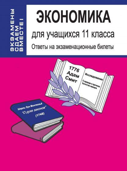 Купить Экономика для учащихся 11 класса: ответы на экзаменационные билеты в Москве по недорогой цене