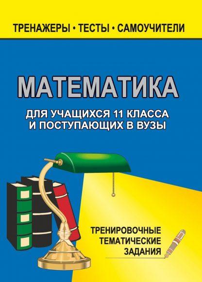 Купить Математика. 11 кл. Тренировочные задачи в Москве по недорогой цене
