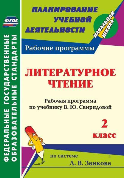 Купить Литературное чтение. 2 класс: рабочая программа по учебнику В. Ю. Свиридовой в Москве по недорогой цене