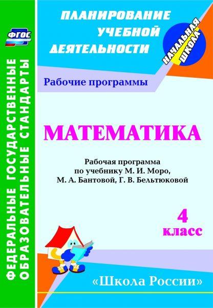 Купить Математика. 4 класс: рабочая программа по учебнику М. И. Моро