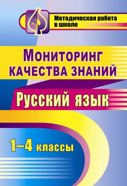 Купить Мониторинг качества знаний. Русский язык. 1-4 классы в Москве по недорогой цене