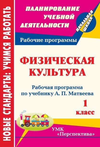 Купить Физическая культура. 1 класс: рабочая программа по учебнику А. П. Матвеева в Москве по недорогой цене