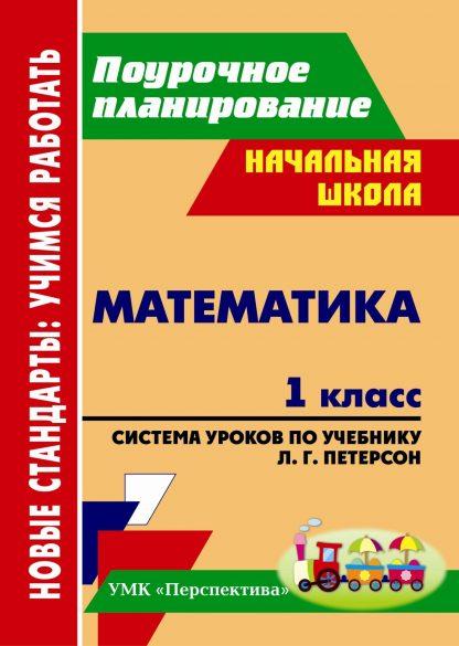 Купить Математика. 1 класс: система уроков по учебнику Л. Г. Петерсон в Москве по недорогой цене