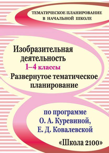 Купить Изобразительная деятельность. 1-4 классы: развернутое тематическое планирование по программе О. А. Куревиной