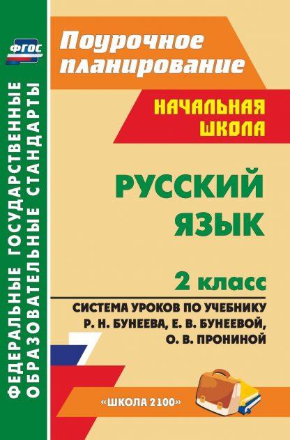 Купить Русский язык. 2 класс: система уроков по учебнику Р. Н. Бунеева