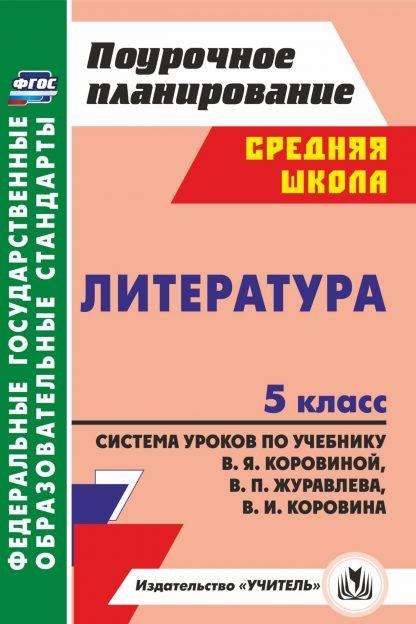 Купить Литература. 5 класс: система уроков по учебнику В. Я. Коровиной
