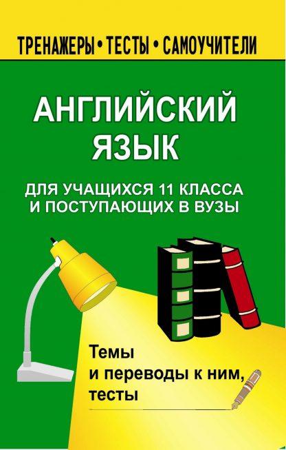 Купить Английский язык для учащихся 11 кл. и поступающих в вузы. Темы и переводы