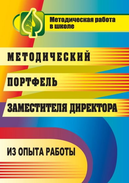 Купить Методический портфель заместителя директора: из опыта работы в Москве по недорогой цене
