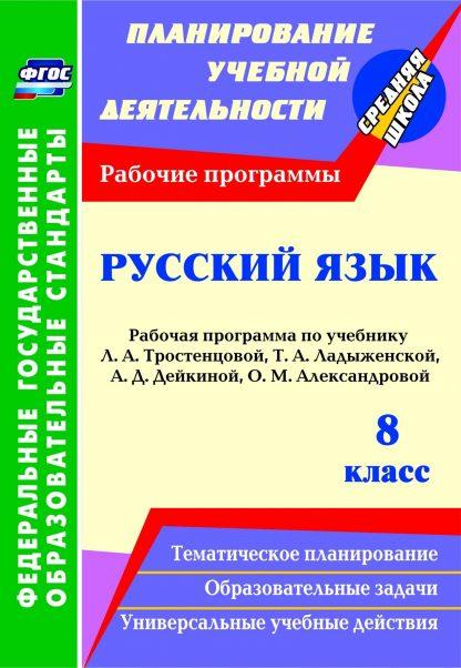 Купить Русский язык. 8 класс: рабочая программа по учебнику Л. А. Тростенцовой