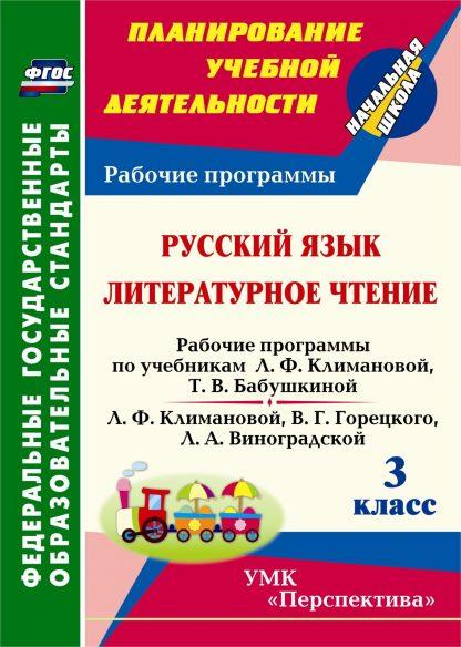 Купить Русский язык. Литературное чтение. 3 класс: рабочие программы по учебникам Л. Ф. Климановой