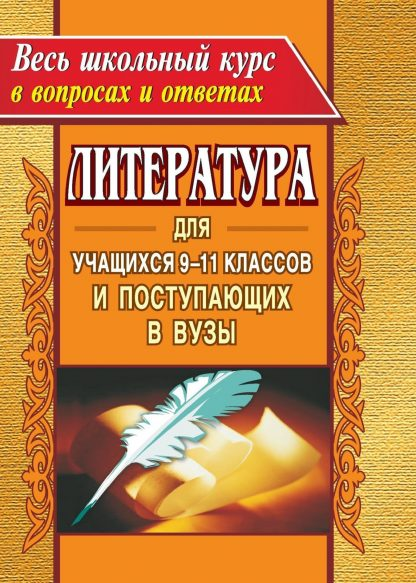 Купить Литература для учащихся 9-11 классов и поступающих в вузы в вопросах и ответах в Москве по недорогой цене
