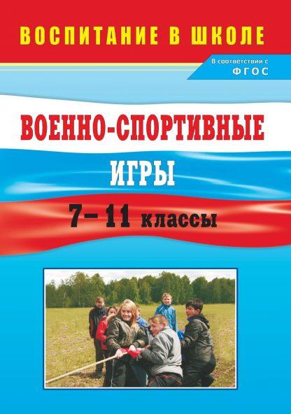 Купить Военно-спортивные игры. 7-11 классы в Москве по недорогой цене
