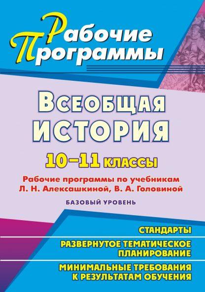 Купить Всеобщая история. 10-11 классы: рабочие программы по учебникам Л. Н. Алексашкиной