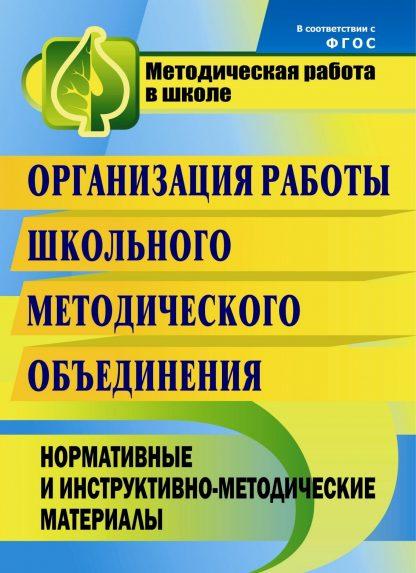 Купить Организация работы школьного методического объединения: нормативные и инструктивно-методические материалы в Москве по недорогой цене
