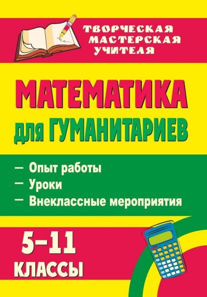 Купить Математика для гуманитариев. 5-11 классы: опыт работы