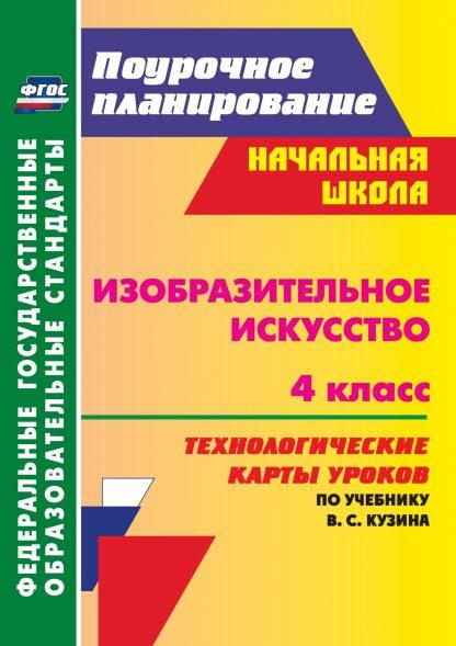 Купить Изобразительное искусство. 4 класс: технологические карты уроков по учебнику  В. С. Кузина в Москве по недорогой цене