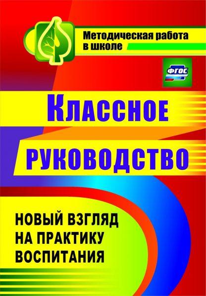Купить Классное руководство. Новый взгляд на практику воспитания в Москве по недорогой цене