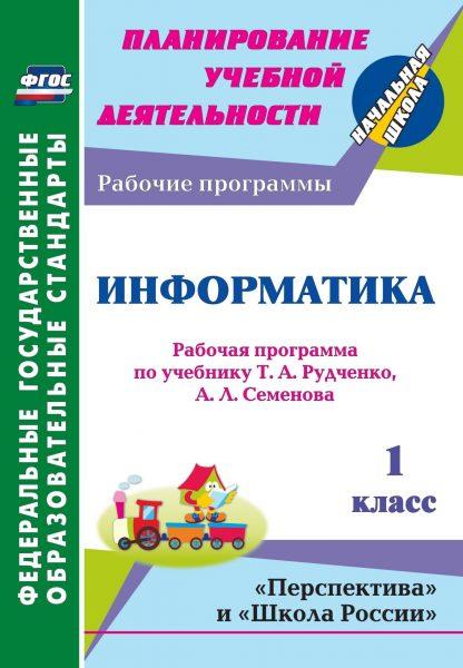 Купить Информатика. 1 класс: рабочая программа по учебнику Т. А. Рудченко
