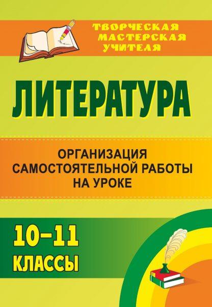 Купить Литература. 10-11 классы: организация самостоятельной работы на уроке в Москве по недорогой цене