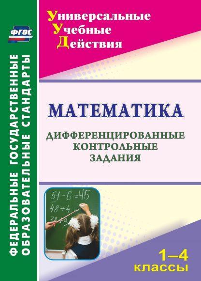 Купить Математика. 1-4 классы: дифференцированные контрольные задания в Москве по недорогой цене