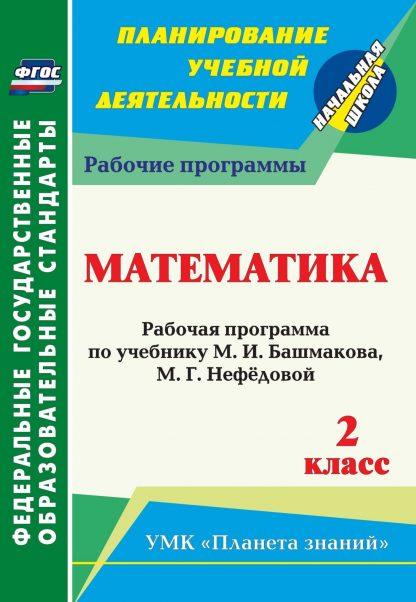 Купить Математика. 2 класс: рабочая программа по учебнику М. И. Башмакова