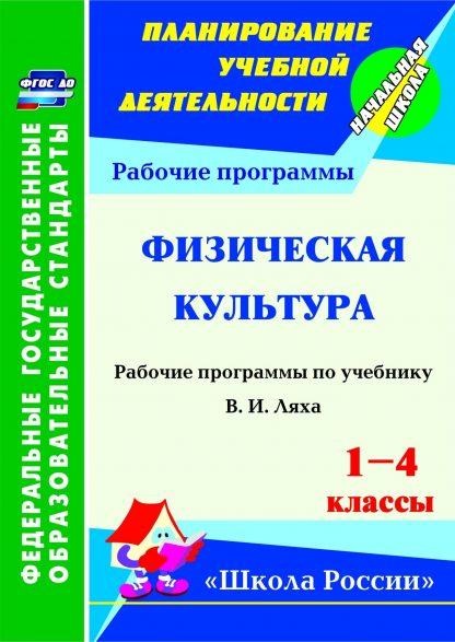 Купить Физическая культура. 1-4 классы: рабочая программа по учебнику В. И. Ляха в Москве по недорогой цене