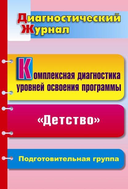 """Купить Комплексная диагностика уровней освоения программы """"Детство"""" под редакцией В. И. Логиновой: диагностический журнал. Подготовительная группа в Москве по недорогой цене"""