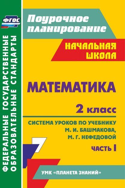 Купить Математика. 2 класс: система уроков по учебнику М. И. Башмакова