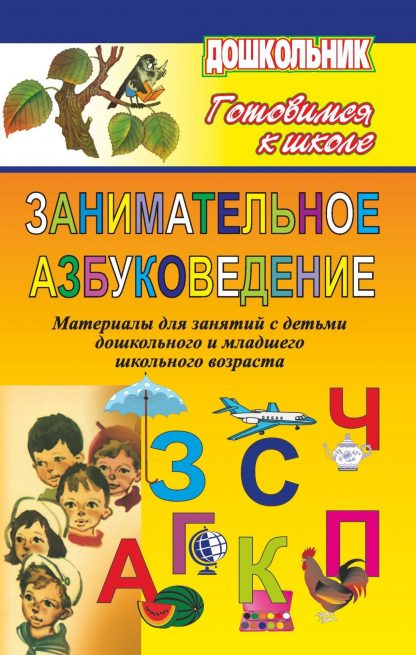 Купить Занимательное азбуковедение. Материалы для занятий с детьми дошк. и мл.школьного возраста в Москве по недорогой цене