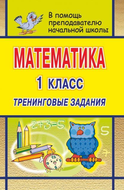 Купить Математика. 1 кл. Тренинговые задания. в Москве по недорогой цене
