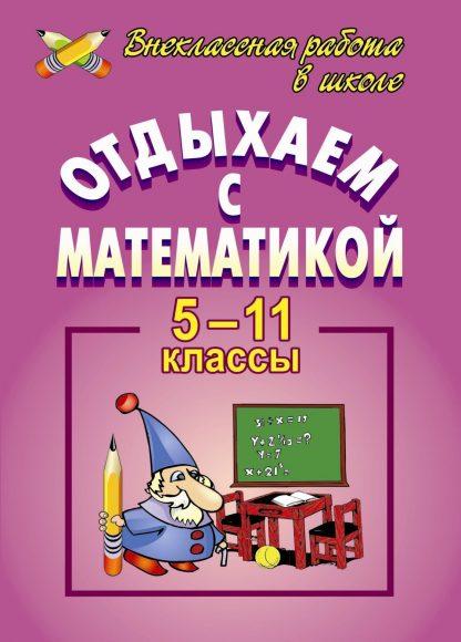 Купить Отдыхаем с математикой. Внеклассная работа  в 5-11 кл. в Москве по недорогой цене