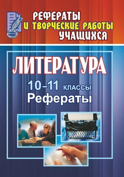 Купить Литература. 10-11 классы: рефераты в Москве по недорогой цене