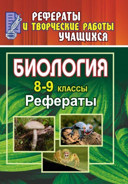 Купить Биология. 8-9 классы: рефераты в Москве по недорогой цене