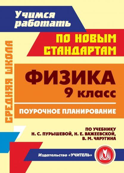Купить Физика. 9 класс: поурочное планирование по учебнику Н. С. Пурышевой