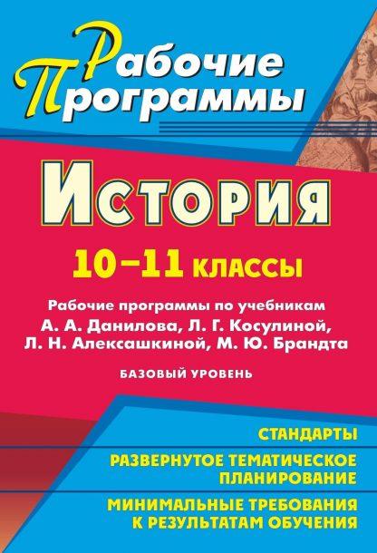 Купить История. 10-11 классы: рабочие программы по учебникам А. А. Данилова