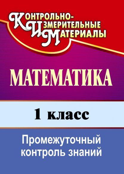 Купить Математика. 1 класс: промежуточный контроль знаний в Москве по недорогой цене