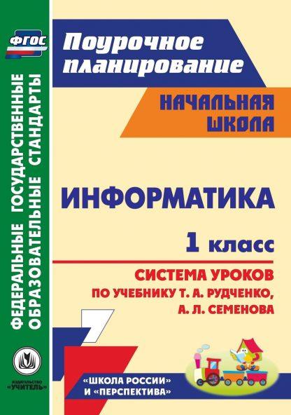 Купить Информатика. 1 класс: система уроков по учебнику Т. А. Рудченко
